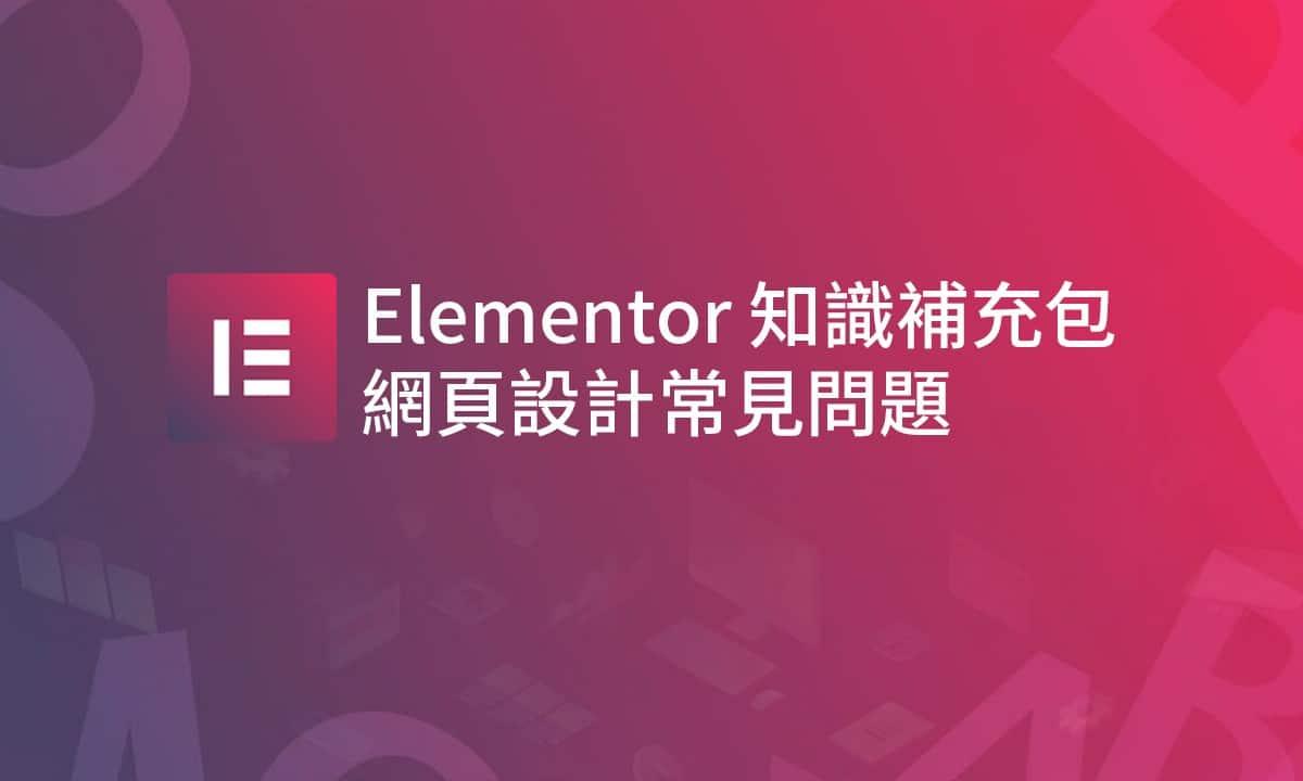 Elementor 知識補充包之網頁設計常見問題 1