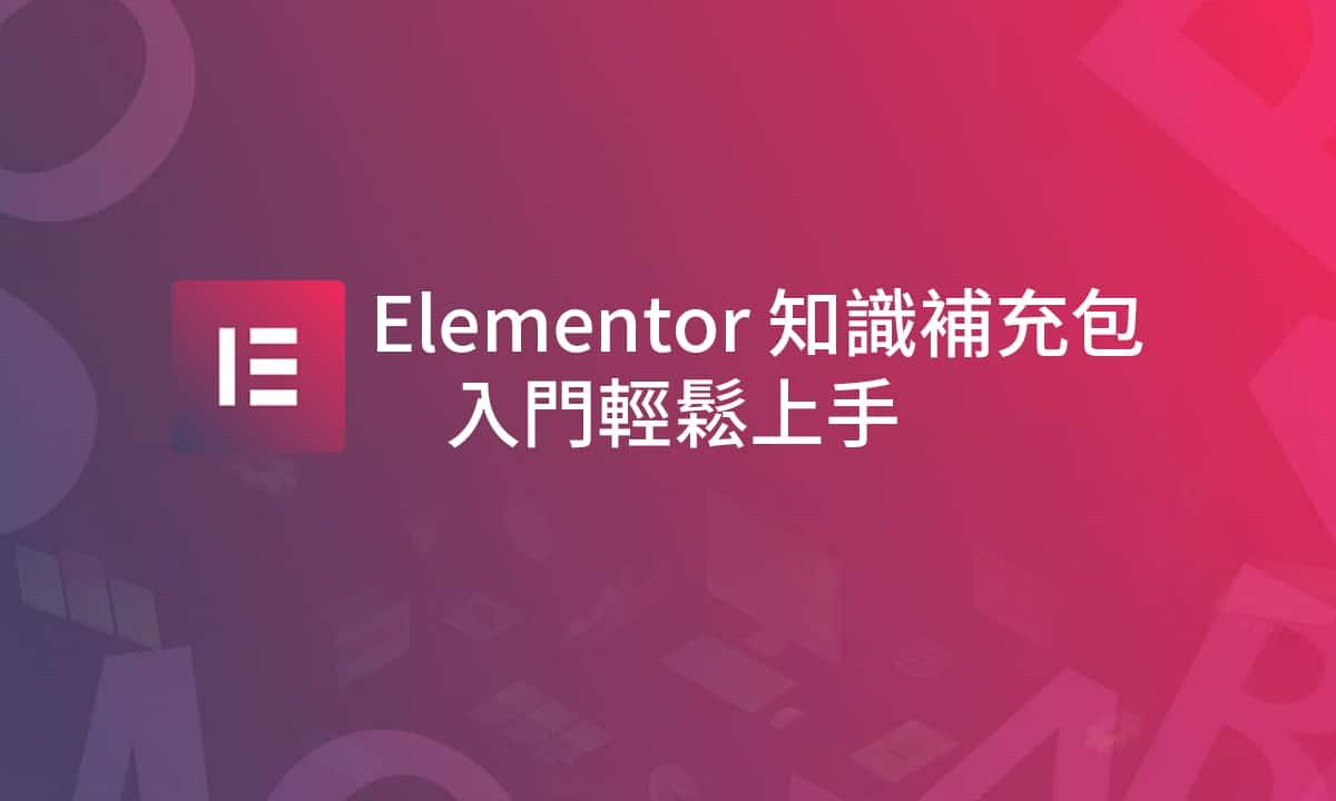 Elementor教學-知識補充包之輕鬆入門手上 1