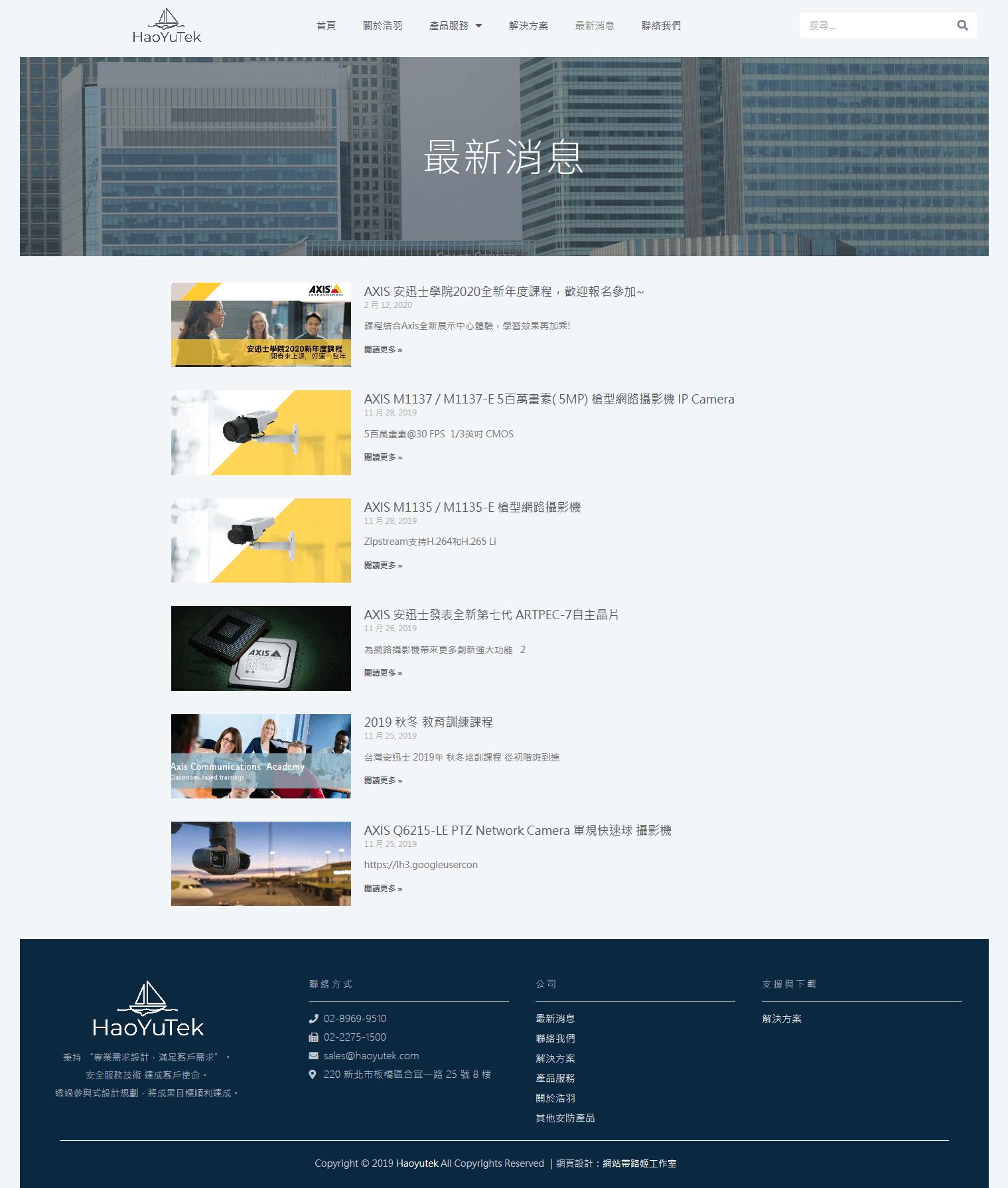 最新消息 - HaoYuTek 浩羽工程有限公司