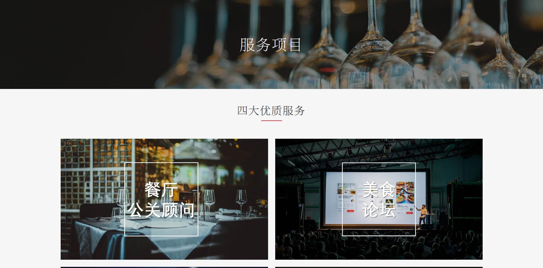 服务项目 - 食达美食传播 Allstar Communications 专注高端餐饮的公关顾问(1)