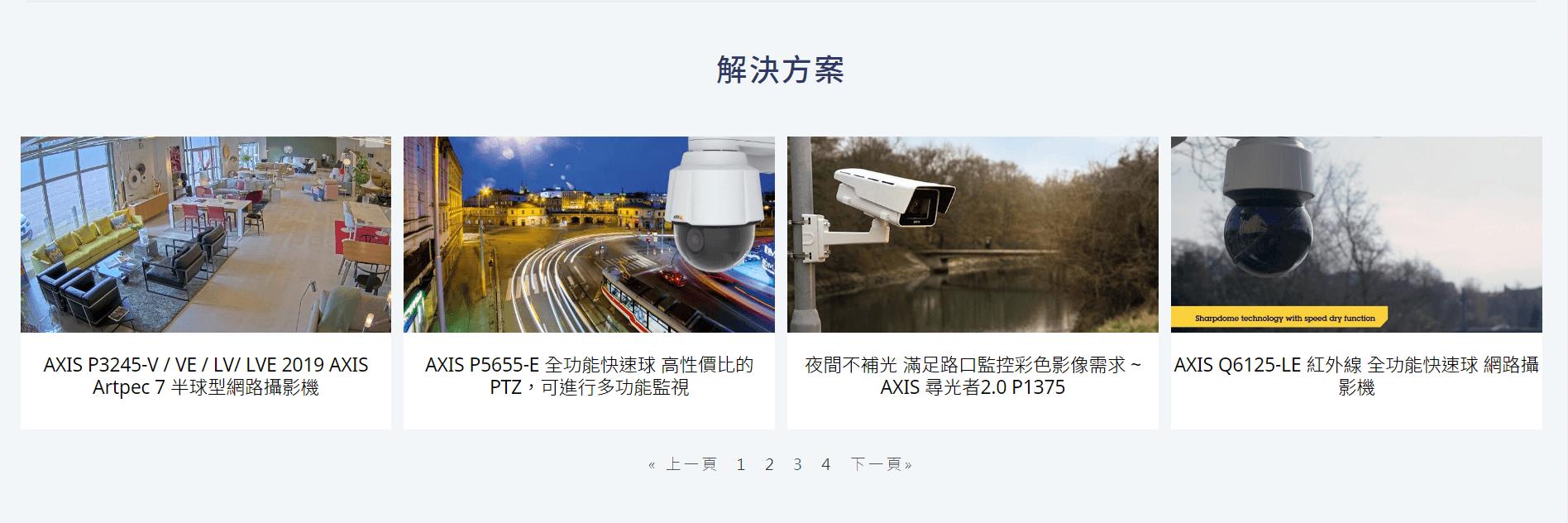 浩羽工程-首頁解決方案