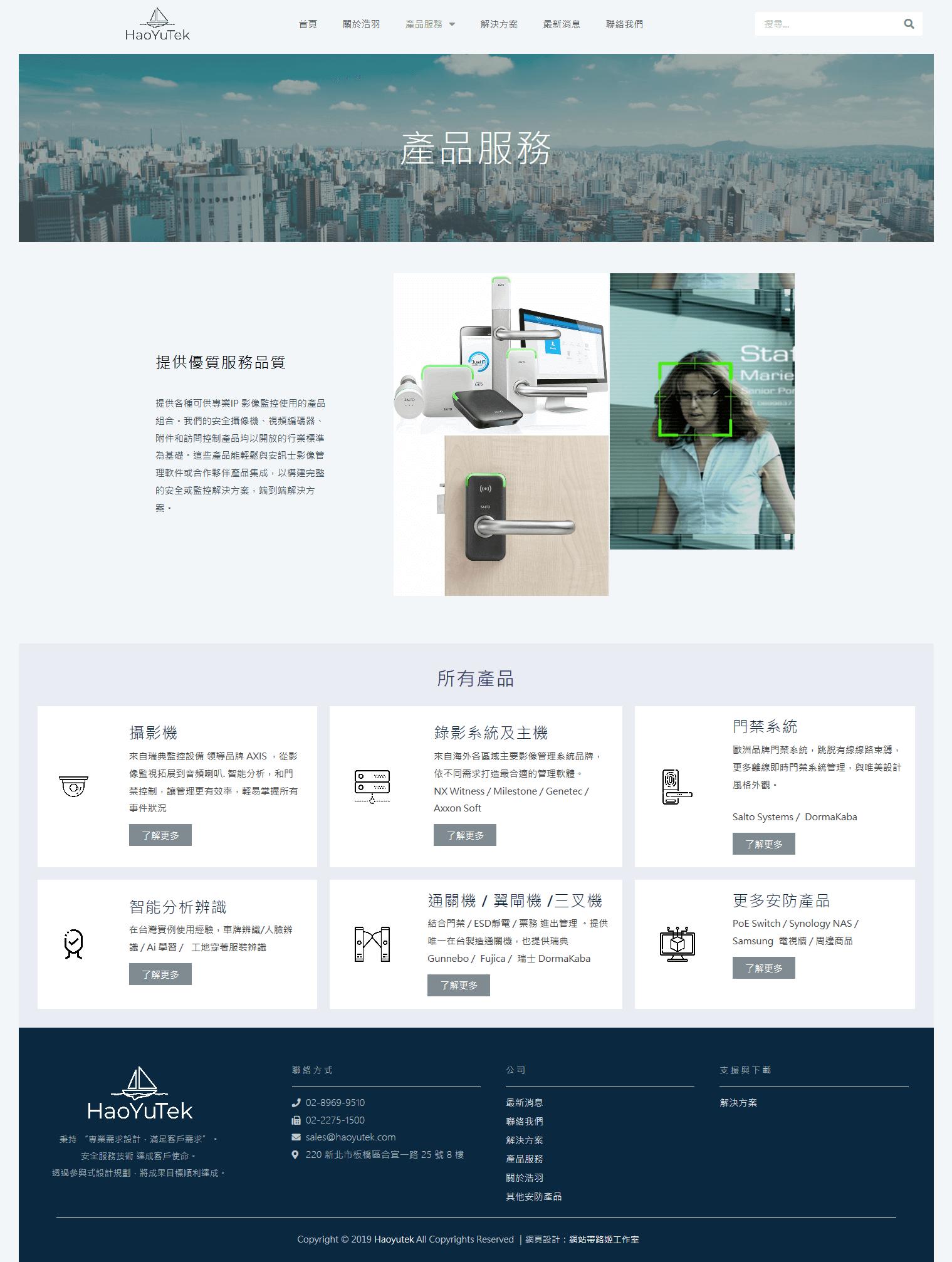 產品服務 - HaoYuTek 浩羽工程有限公司