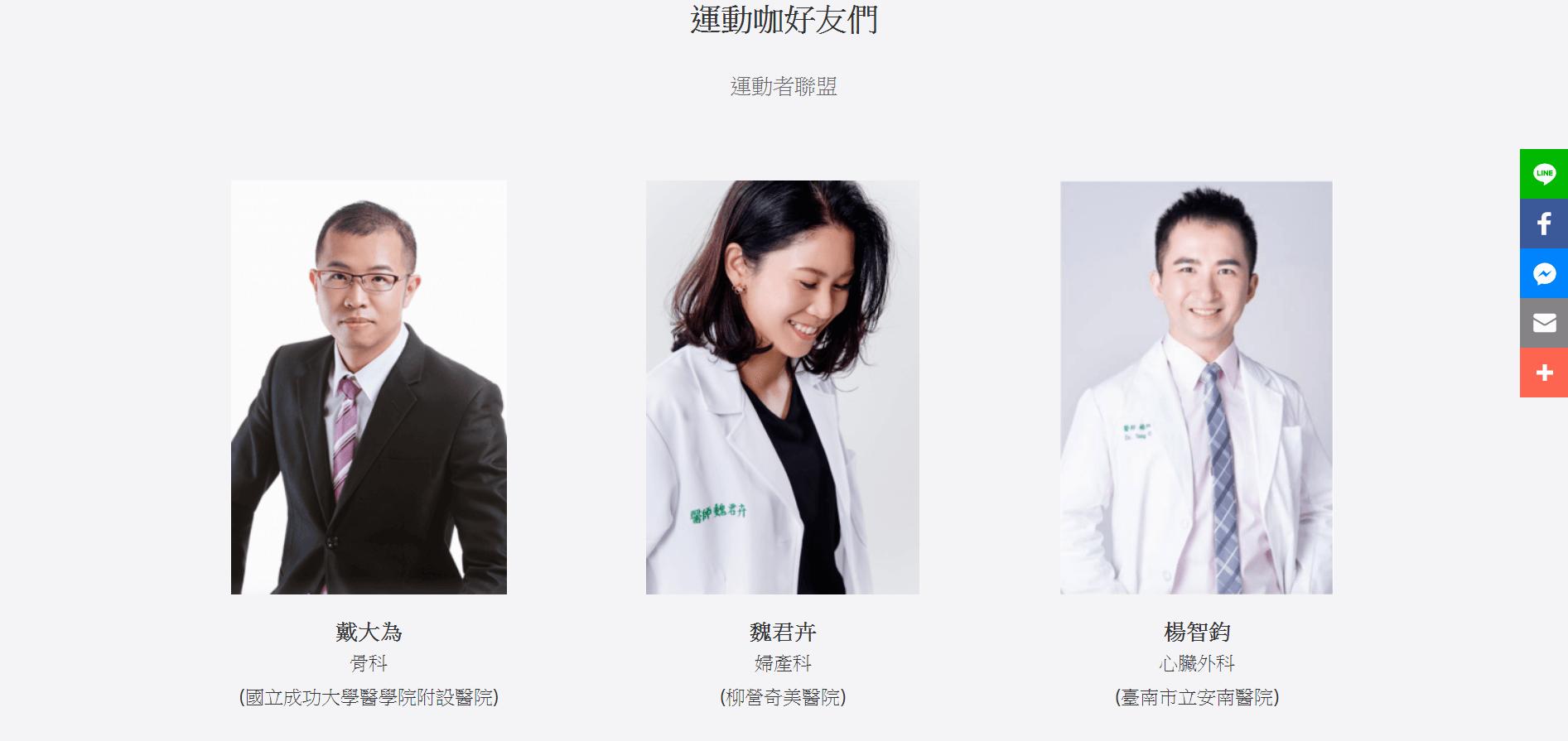 葉醫師網站-關於我們-合作