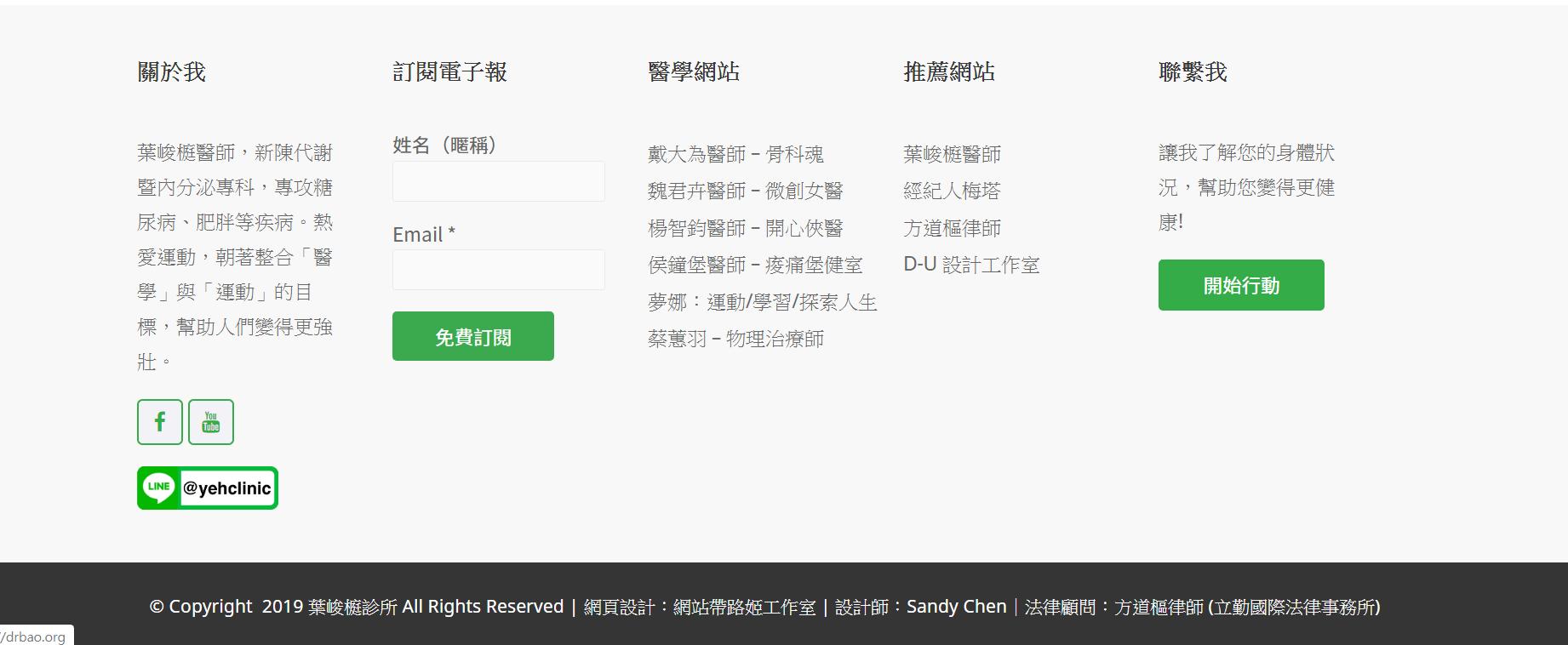 葉醫師網站-頁尾