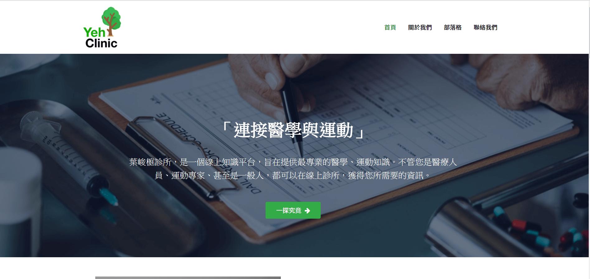 葉醫師網站-首頁-幻燈片