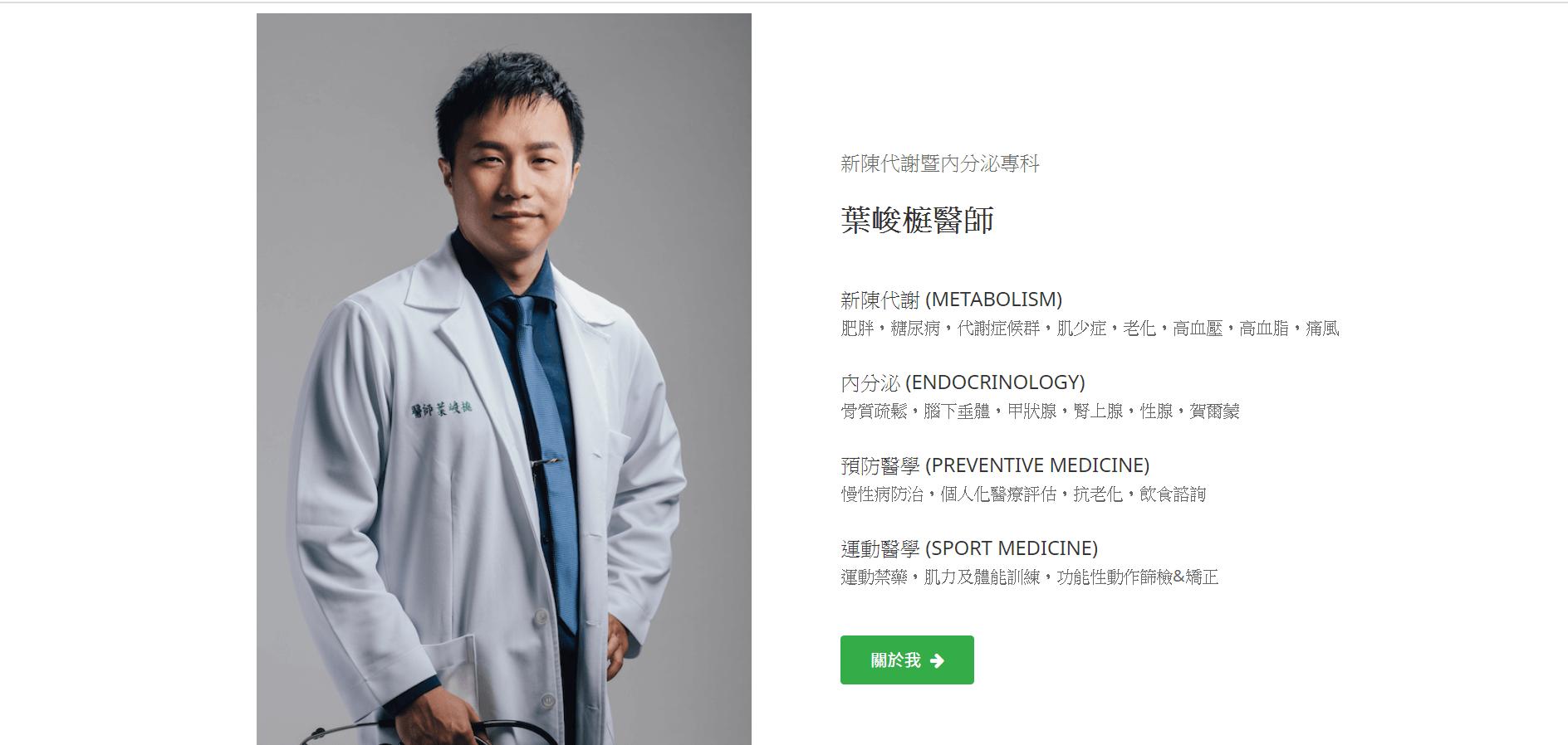 葉醫師網站-首頁-自我介紹