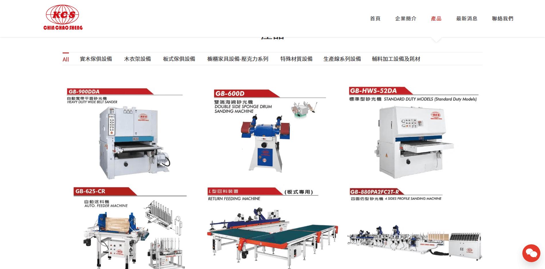 金照盛機械廠有限公司-產品圖
