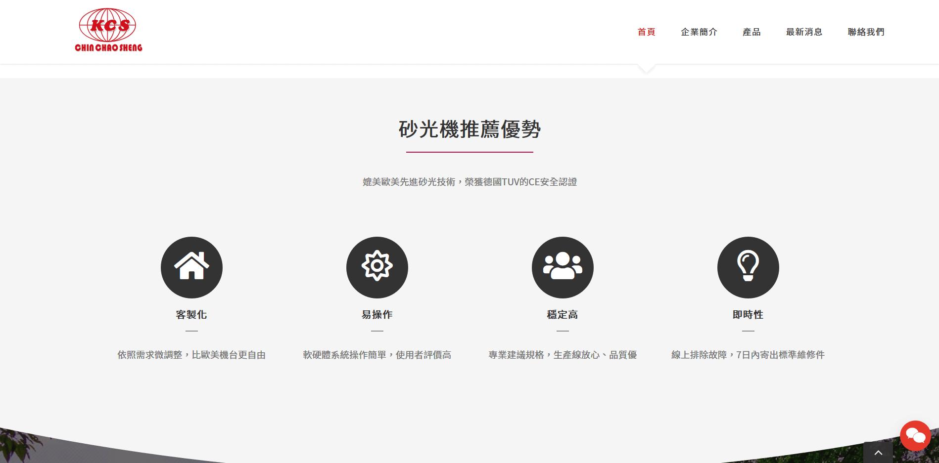 金照盛機械廠有限公司 (2)