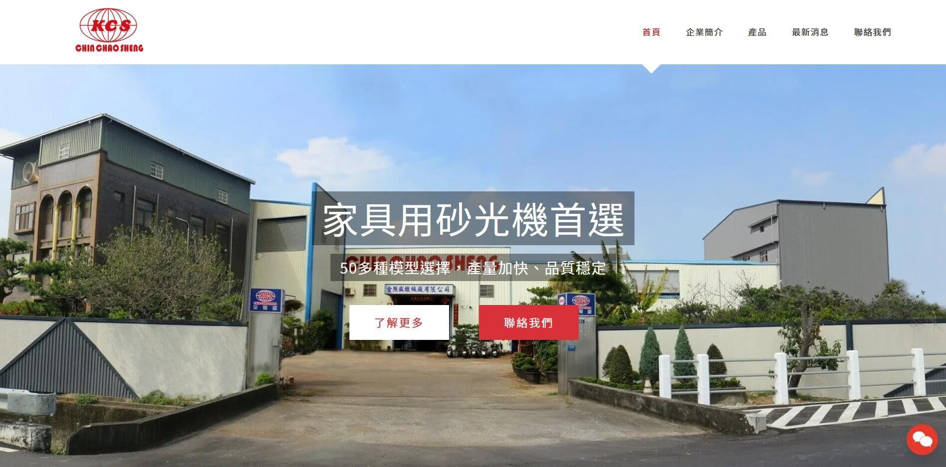 金照盛機械廠有限公司(2)