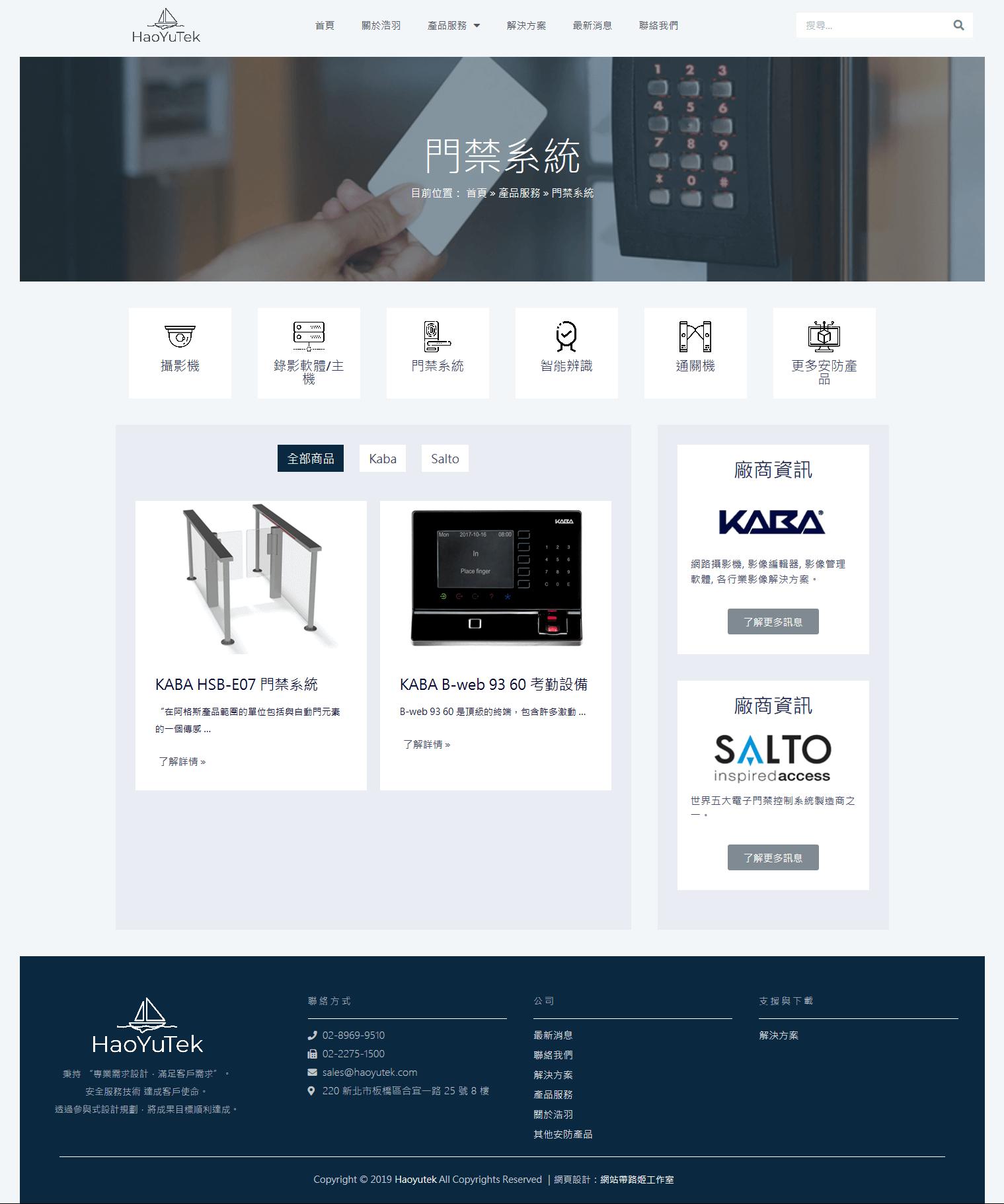 門禁系統 - HaoYuTek 浩羽工程有限公司