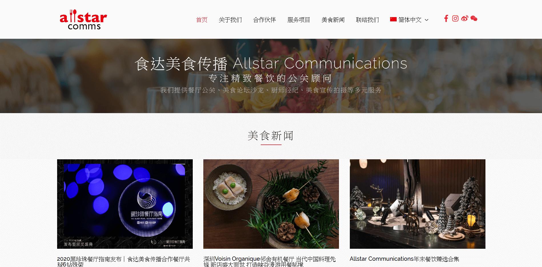 首页 - 食达美食传播 Allstar Communications 专注高端餐饮的公关顾问