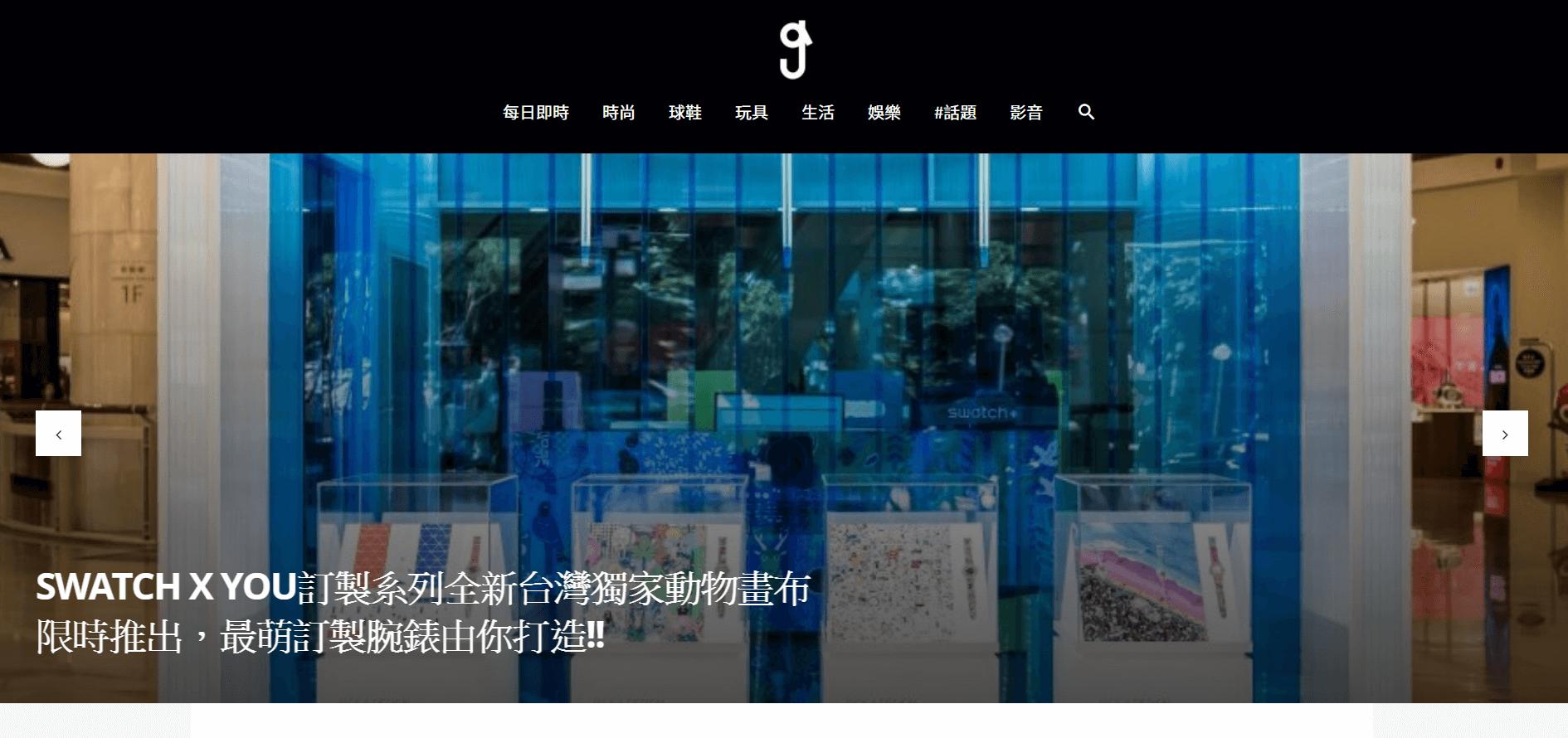 agoodmag追求時尚的新聞媒體-首頁-幻燈片