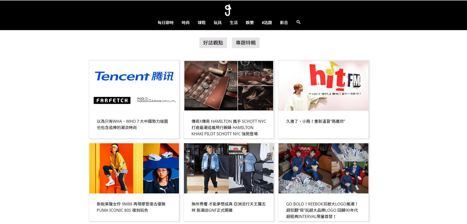 agoodmag追求時尚的新聞媒體-首頁-最新消息02