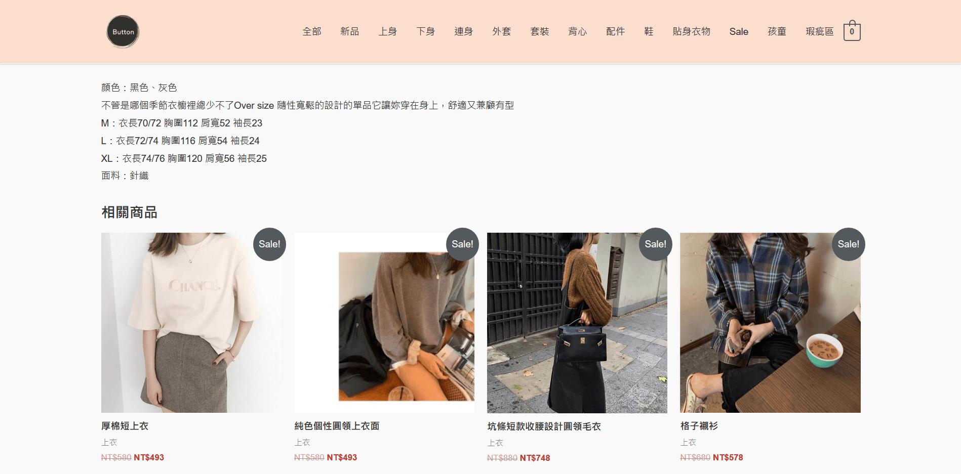 塗鴉寬鬆上衣 – 鈕扣衣櫥(1)
