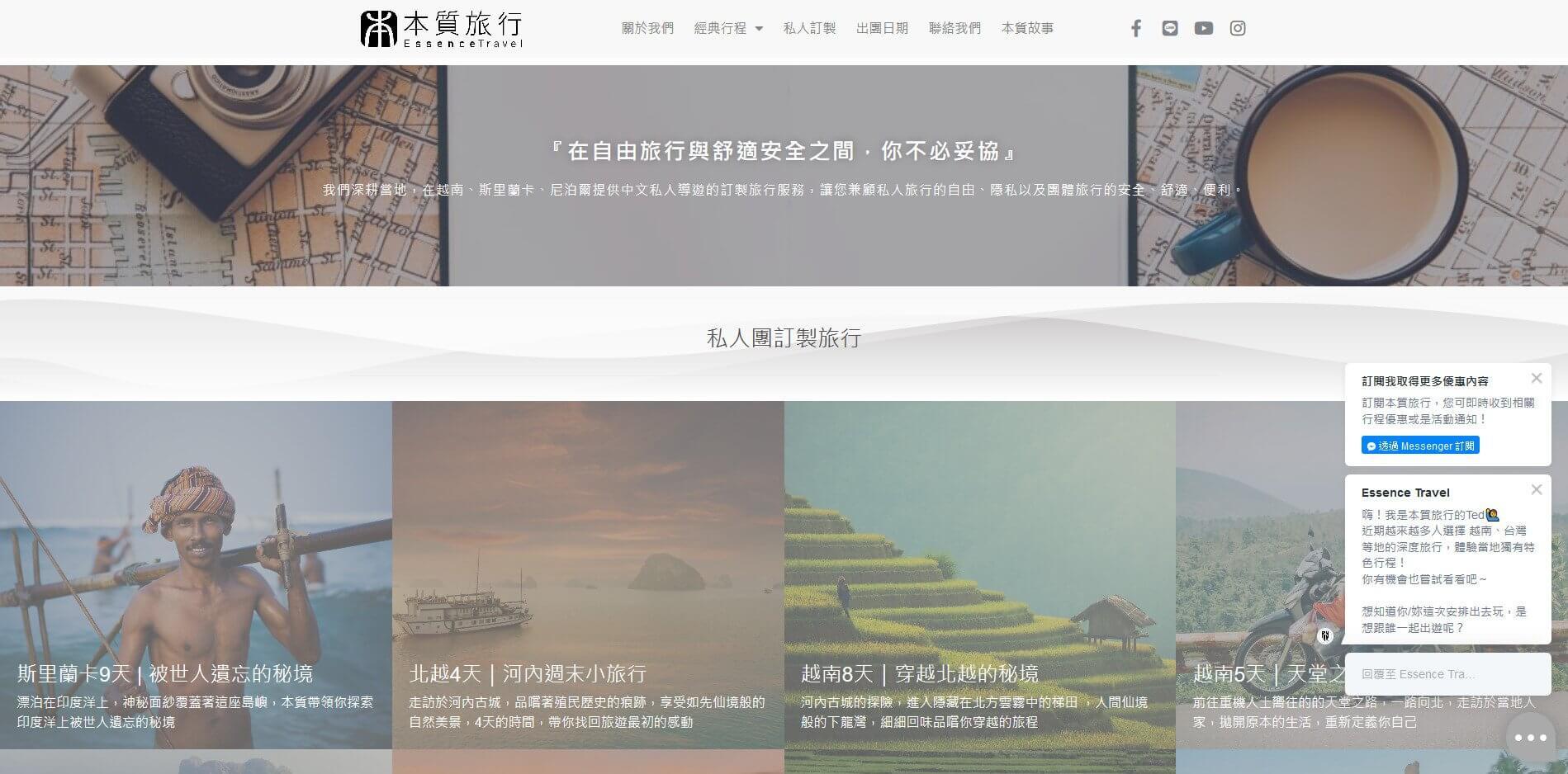 本質旅行 Essence Travel|越南、斯里蘭卡、尼泊爾,中文客製旅行專家(1)