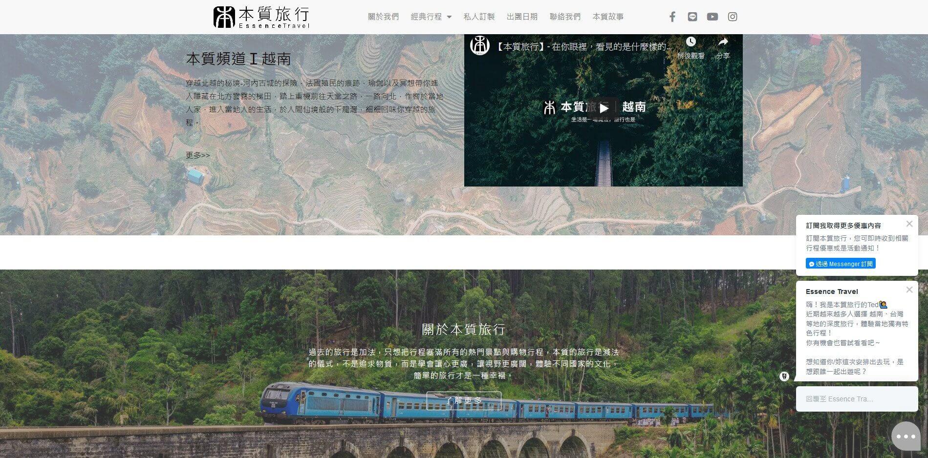 本質旅行 Essence Travel|越南、斯里蘭卡、尼泊爾,中文客製旅行專家(2)