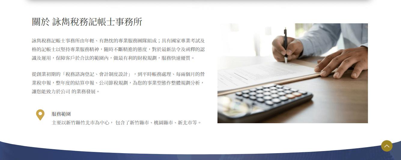 詠雋稅務記帳士事務所安心替你合理節稅及規劃 2