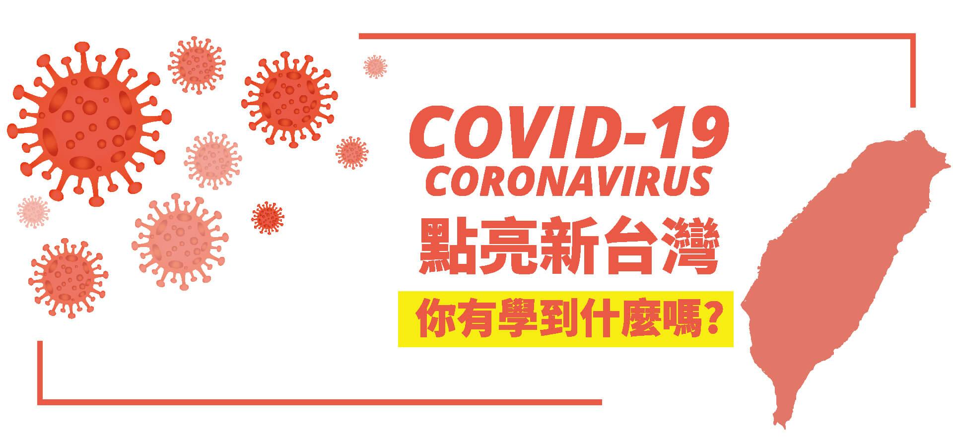 這一次新冠疫情點亮新台灣,你有學到什麼嗎? 1