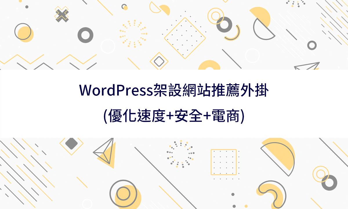 WordPress架設網站推薦外掛(優化速度+安全+電商) 1