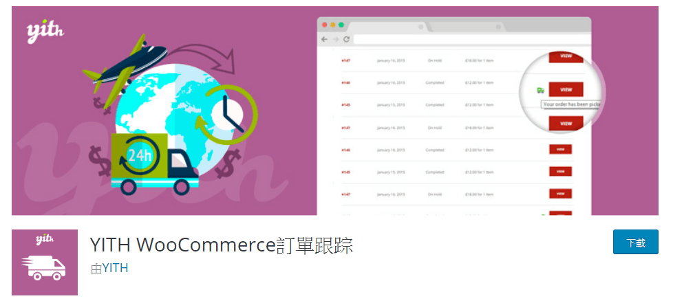 WordPress架設網站推薦外掛(優化速度+安全+電商) 14
