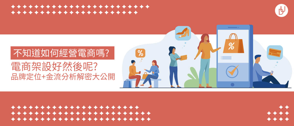 WordPress電商品牌定位+金流分析解密大公開 1