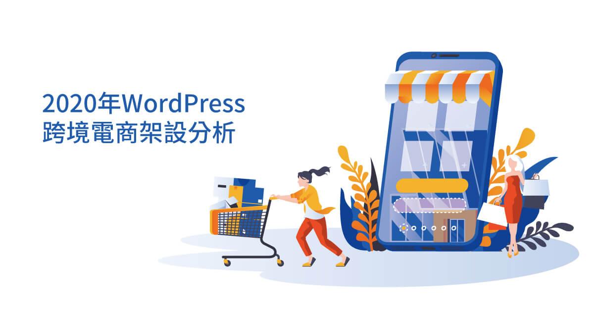 2020年WordPress跨境電商架設分析 3