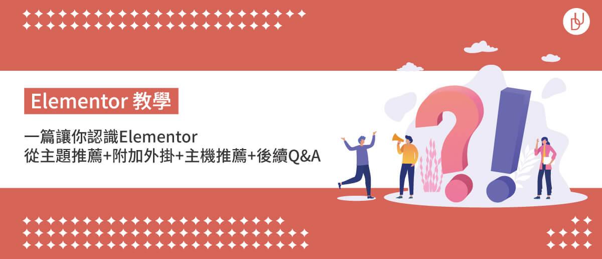 Elementor教學:一篇讓你認識Elementor,從主題推薦+附加外掛+主機推薦+後續Q&A 1