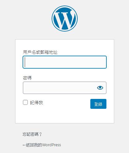 【WordPress教學懶人包】不藏私一天教你架設部落格(安裝+主題外掛+經驗分享) 20