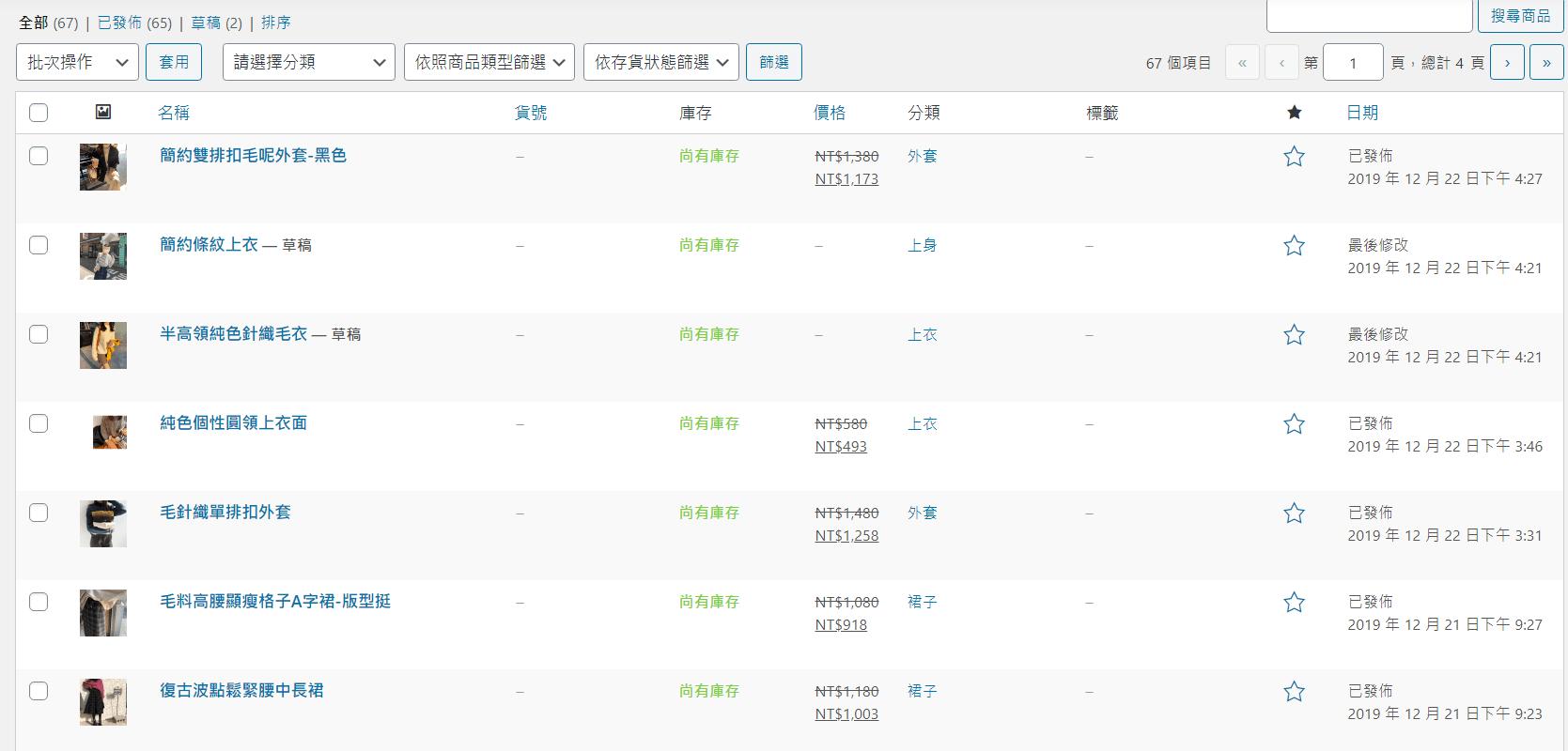 電商商品上架列表