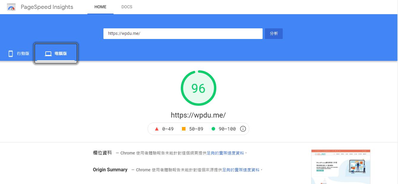 WordPress主機安全與維護 7